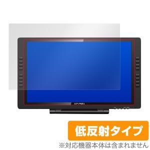XP-PEN Artist 22E Pro 用 保護 フィルム OverLay Plus for XP-PEN Artist 22E Pro 液晶 保護 アンチグレア 非光沢 低反射 visavis