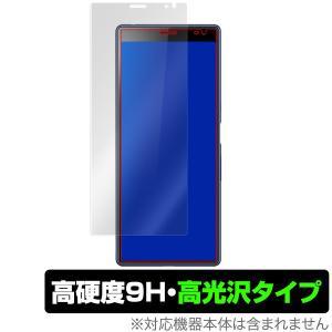 Xperia 10 Plus 用 保護 フィルム OverLay 9H Brilliant for Xperia 10 Plus  9H 高硬度で透明感が美しい高光沢タイプ エクスペリア テン プラス|visavis