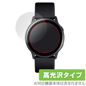 Galaxy Watch Active SM-R500 用 保護フィルム OverLay Brilliant for GalaxyWatch Active SMR500  液晶 保護 指紋がつきにくい 防指紋 高光沢 ギャラクシーウォ|visavis