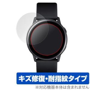 Galaxy Watch Active SM-R500 用 保護フィルム OverLay Magic for GalaxyWatch Active SMR500  液晶 保護 キズ修復 耐指紋 防指紋 コーティング ギャラクシーウ|visavis