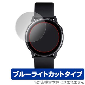 Galaxy Watch Active SM-R500 用 保護フィルム OverLay Eye Protector for GalaxyWatch Active SMR500  液晶 保護 目にやさしい ブルーライト カット ギャラクシ|visavis
