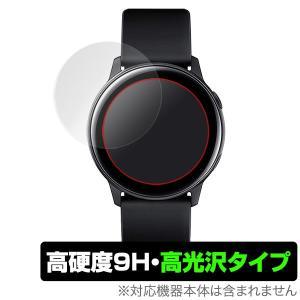 Galaxy Watch Active SM-R500 用 保護 フィルム OverLay 9H Brilliant for Galaxy Watch Active SM-R500  9H 高硬度で透明感が美しい高光沢タイプ ギャラクシー|visavis