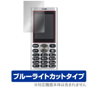 unmode phone01 用 保護 フィルム OverLay Eye Protector for...