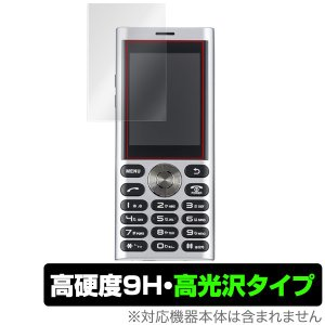 unmode phone01 用 保護 フィルム OverLay 9H Brilliant for ...