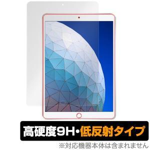 iPad Air 3 用 保護 フィルム OverLay 9H Plus for iPad Air (第3世代) / iPad Pro 10.5インチ  低反射 9H高硬度|visavis