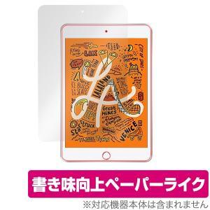 「iPad mini (第5世代)」に対応した紙に書いているような描き心地の表面用保護シート! 書き...
