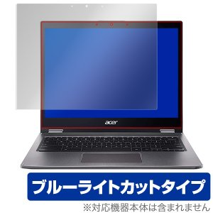 Acer「Chromebook Spin 13」に対応した目にやさしい液晶保護シート! ブルーライト...