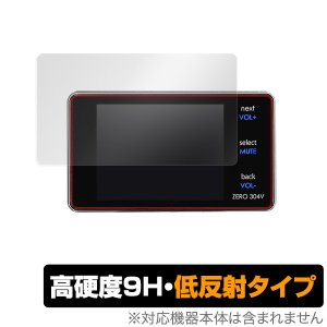 ZERO 304V 用 保護 フィルム OverLay 9H Plus for COMTEC レーダー探知機 ZERO 304V  低反射 9H 高硬度 映りこみを低減する低反射タイプ コムテック|visavis