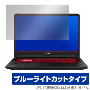 ASUS TUF Gaming FX705GM 用 保護 フィルム OverLay Eye Protector for ASUS TUF Gaming FX705GM 液晶 保護 ブルーライト エイスース|visavis