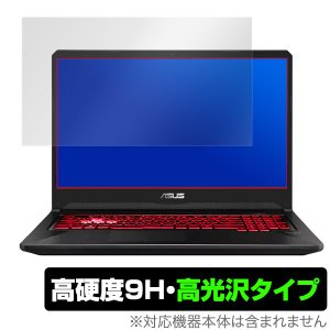 ASUS TUF Gaming FX705GM 用 保護 フィルム OverLay 9H Brilliant for ASUS TUF Gaming FX705GM 9H 高硬度 高光沢タイプ エイスース|visavis