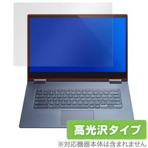 Yoga ChromebookC630 用 保護フィルム OverLay Brilliant for Lenovo Yoga Chromebook C630 保護 指紋がつきにくい 防指紋 高光沢 レノボ ヨガ クロームブック|visavis