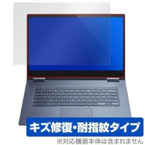 Yoga ChromebookC630 用 保護フィルム OverLay Magic for Lenovo Yoga Chromebook C630 保護 キズ修復 耐指紋 防指紋 コーティング レノボ ヨガ クロームブック|visavis