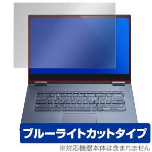 Yoga ChromebookC630 用 保護フィルム OverLay Eye Protector for Lenovo Yoga Chromebook C630 目にやさしい ブルーライト カット レノボ ヨガ クロームブック|visavis