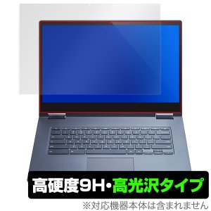 Yoga ChromebookC630 用 保護フィルム OverLay 9H Brilliant for Lenovo Yoga Chromebook C630 9H 高硬度で透明感が美しい高光沢 レノボ ヨガ クロームブック|visavis