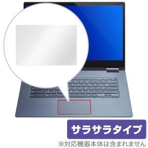 Yoga ChromebookC630 用 トラックパッド 保護フィルム OverLay Protector for Lenovo Yoga Chromebook C630 アンチグレア さらさら レノボ ヨガ クロームブック|visavis
