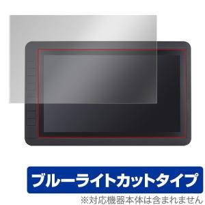 13.3インチフルHD液晶ペンタブレット 用 保護 フィルム OverLay Eye Protector for サンコー 13.3インチフルHD液晶ペンタブレットポータブル XDDWTB44|visavis