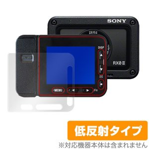 ソニー「Cyber-shot DSC-RX0 II (DSC-RX0M2) 」に対応した映り込みを抑...