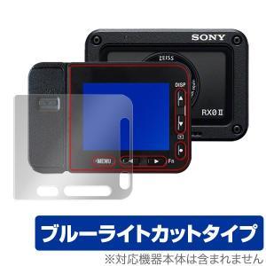 ソニー「Cyber-shot DSC-RX0 II (DSC-RX0M2) 」に対応した目にやさしい...