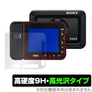 ソニー「Cyber-shot DSC-RX0 II (DSC-RX0M2) 」に対応した9H高硬度の...