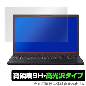 VAIO S15 (VJS153) / VAIO Pro PH (VJPH211) 用 保護 フィルム OverLay 9H Brilliant for VAIO S15 (VJS153) / VAIO Pro PH (VJPH211) 9H高硬度 高光沢タイプ|visavis