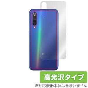 Xiaomi Mi9 SE 用 背面 保護 フィルム OverLay Brilliant for X...