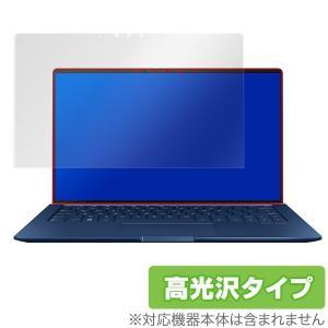 ZenBook13 UX334 UX333 保護 フィルム OverLay Brilliant for ASUS ZenBook 13 (グレア液晶モデル) UX334 / UX333 (Core i7 / i5) 液晶保護 指紋がつきにくい|visavis