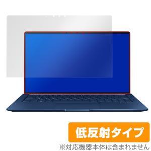 ZenBook13 UX334 UX333 保護 フィルム OverLay Plus for ASUS ZenBook 13 (グレア液晶モデル) UX334 / UX333 (Core i7 / i5) 液晶保護 アンチグレア 低反射|visavis