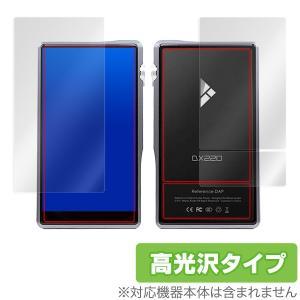 iBasso DX220 用 保護 フィルム OverLay Brilliant for iBasso DX220 表面・背面セット  液晶 保護 指紋がつきにくい 防指紋 高光沢 アイバッソ DX220|visavis