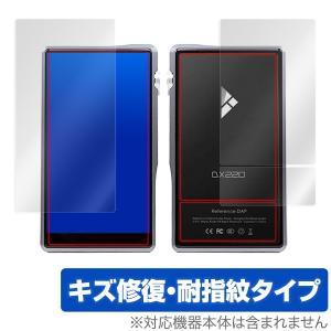 iBasso DX220 用 保護 フィルム OverLay Magic for iBasso DX220 表面・背面セット  液晶 保護 キズ修復 耐指紋 防指紋 コーティング アイバッソ DX220|visavis