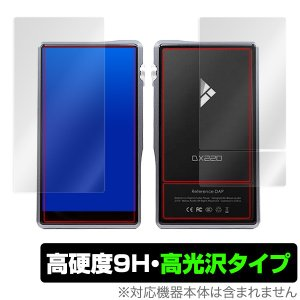 iBasso DX220 用 保護 フィルム OverLay 9H Brilliant for iBasso DX220 表面・背面セット  9H 高硬度で透明感が美しい高光沢タイプ アイバッソ DX220|visavis