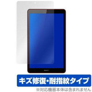MediaPadM5 lite 8 用 保護 フィルム OverLay Magic for HUAWEI MediaPad M5 lite 8インチ 液晶保護 キズ修復 耐指紋 防指紋 ファーウェイ メディアパッド|visavis