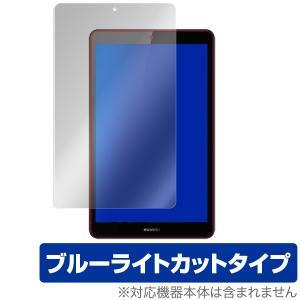 HUAWEI「MediaPad M5 lite 8インチ」に対応した目にやさしい液晶保護シート! ブ...