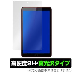 HUAWEI「MediaPad M5 lite 8インチ」に対応した9H高硬度の液晶保護シート! 色...