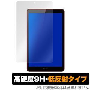 MediaPadM5 lite 8 用 保護 フィルム OverLay 9H Plus for HUAWEI MediaPad M5 lite 8インチ 低反射 9H 高硬度 映りこみを低減 ファーウェイ メディアパッド|visavis
