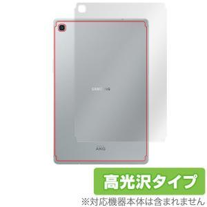 SAMSUNG「Galaxy Tab S5e」に対応した背面用保護シート! 高光沢素材を使用した O...