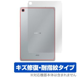 GalaxyTab S5e 用 背面 保護 フィルム OverLay Magic for Galaxy Tab S5e  背面 保護 コーティング サムソン ギャラクシータブ|visavis