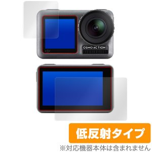 OsmoAction 用 保護 フィルム OverLay Plus for DJI Osmo Action フロント・バック用セット 液晶 保護 アンチグレア 低反射 非光沢 防指紋|visavis