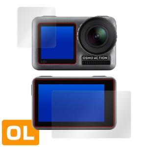 OsmoAction 用 保護 フィルム OverLay Plus for DJI Osmo Action フロント・バック用セット 液晶 保護 アンチグレア 低反射 非光沢 防指紋|visavis|03