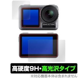 OsmoAction 用 保護 フィルム OverLay 9H Brilliant for DJI Osmo Action フロント・バック用セット  9H 高硬度で透明感が美しい高光沢タイプ|visavis