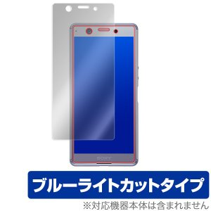 Xperia Ace SO-02L 用 保護 フィルム OverLay Eye Protector for Xperia Ace SO02L  液晶 保護 目にやさしい ブルーライト カット エクスペリア エース SO02L|visavis
