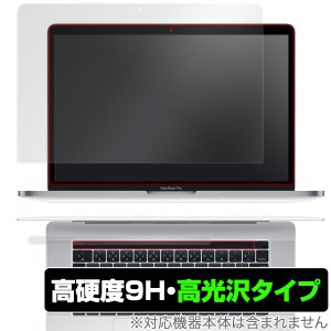 MacBook Pro 15インチ タッチバーあり用フィルム OverLay 9H Brilliant for MacBook Pro 15インチ (2019/2018/2017/2016、Touch Barあり) 9H高硬度で光沢タイプ|visavis