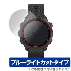 GARMIN ForeAthlete 245 / 245 Music 用 保護 フィルム OverLay Eye Protector for GARMIN ForeAthlete 245 / 245 Music (2枚組)  液晶 保護 ブルーライトカット|visavis