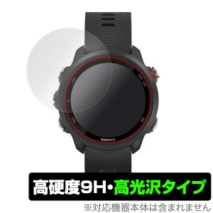 GARMIN ForeAthlete 245 / 245 Music 用 保護 フィルム OverLay 9H Brilliant for GARMIN ForeAthlete 245 / 245 Music (2枚組)  9H 高硬度 高光沢|visavis