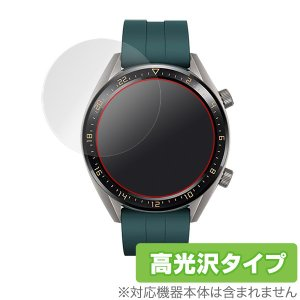 HUAWEI WATCH GT 46mm 用 保護 フィルム OverLay Brilliant for HUAWEI WATCH GT 46mm (2枚組)  液晶 保護 指紋がつきにくい 防指紋 高光沢 ファーウェイ|visavis
