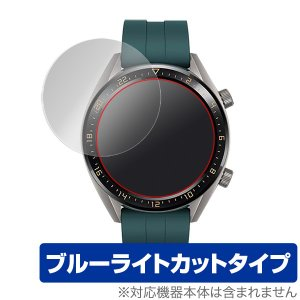 HUAWEI WATCH GT 46mm 用 保護 フィルム OverLay Eye Protector for HUAWEI WATCH GT 46mm (2枚組)  液晶 保護 目にやさしい ブルーライト カット ファーウェイ|visavis