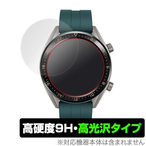 HUAWEI「WATCH GT 46mm」に対応した9H高硬度の液晶保護シート! 色鮮やかに再現する...