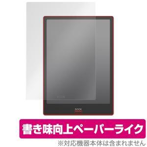 ONYX「Boox Note Pro」に対応した紙に書いているような描き心地の液晶保護シート! 書き...