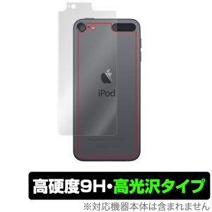 「iPod touch (第7世代 / 第6世代)」に対応した9H高硬度を実現した背面用保護シート!...