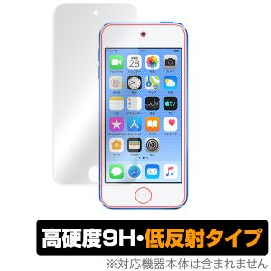 「iPod touch(7th gen./ 6th gen./ 5th gen.)」に対応した9H高...