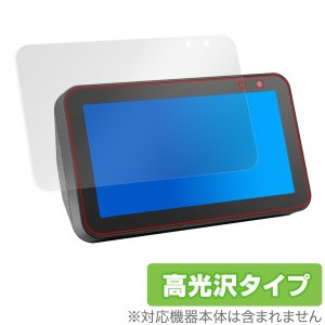 EchoShow 5 用 保護 フィルム OverLay Brilliant for Amazon ...
